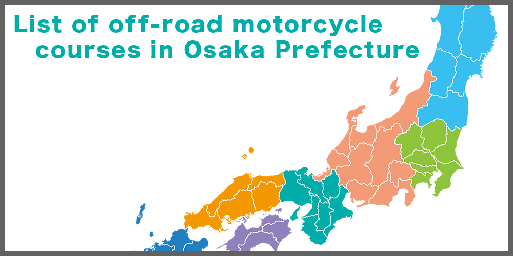 List of off-road motorcycle courses in Osaka Prefecture