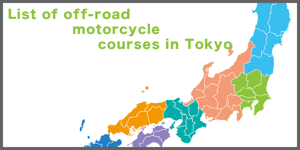 List of off-road motorcycle courses in Tokyo