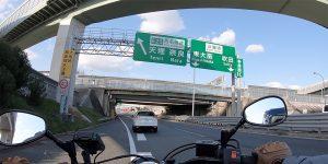 Nishi-Meihan Expressway
