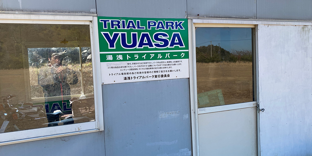 Yuasa Trial Park