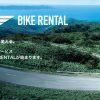 バイクレンタルならホンダ | HondaGO BIKE RENTAL