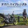 ヤマハ バイクレンタル | ヤマハ発動機