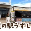 【公式】道の駅うずしお | 淡路島で観光とグルメランチを堪能する!