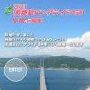 淡路島ロングライド150公式WEBサイト