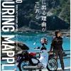 ツーリングマップル 関西 2020 | 昭文社 | 料理・グルメ | Kindleストア | Amazon