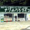 淡路島の珍スポット「ナゾのパラダイス」が猛烈にナゾ過ぎる! 土産に買ったカセット