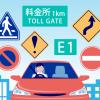 道路標識一覧と意味。規制標識・補助標識などの種類|チューリッヒ