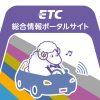 ETC総合情報ポータルサイト
